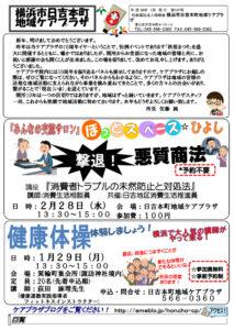 日吉本町地域ケアプラザからのお知らせ(2018年1月号・1面)~撃退!悪質商法、健康体操体験しましょう!他