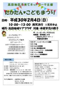 高田地区子育てネットワーク主催・たかたんこどもまつり(高田地域ケアプラザにて2018年2月4日)