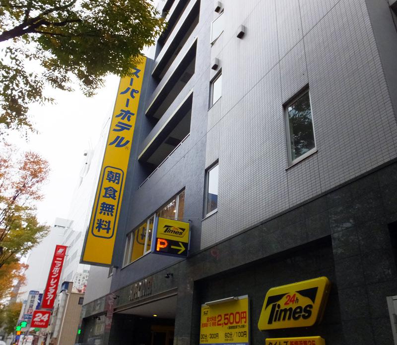 新横浜 スーパー ホテル