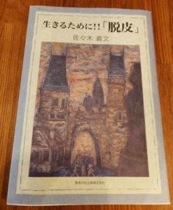 出版を祝う会も昨年(2017年)6月に日吉で行われた。表紙を飾るのは「プラハの思い出(カレル橋)」。この絵が著名な絵画関係者の目に留まり、その後、数々の世界的評価を得るきっかけとなったという