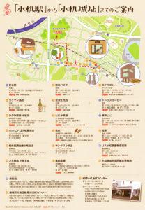 小机城址までの道のりや、近隣にある店舗・公共施設や寺院なども紹介。ぶらり街を訪れ、楽しむ機会にフル活用できそう(同)