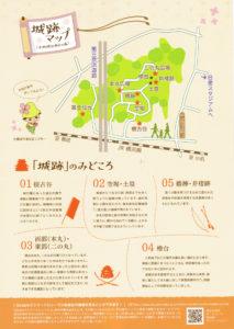 「城跡」のみどころも併記された城跡マップ(港北観光協会発行の「小机城址ガイドマップ」より)
