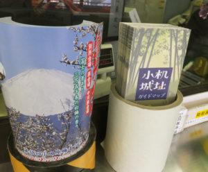 JR横浜線・小机駅のみどりの窓口カウンターに置かれた「小机城址ガイドマップ」(右)は昨年(2017年)12月下旬に発行、同駅では1ヶ月前から配布しているという(2018年2月19日)