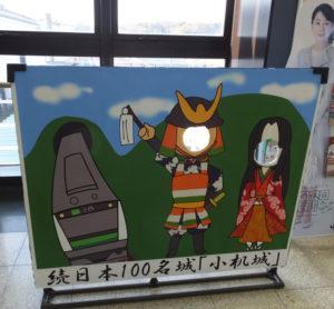 JR小机駅改札内コンコースでは、小机城址を背に記念撮影もできる