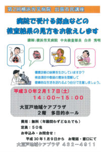 横浜労災病院出張市民講座「病院で受ける採血などの検査結果の見方をお教えします」(2月17日)