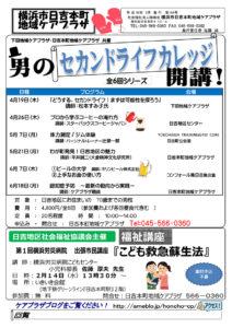 日吉本町地域ケアプラザからのお知らせ(2018年2月号・1面)~男のセカンドライフカレッジ(下田地域ケアプラザとの共催)、こども救急蘇生法