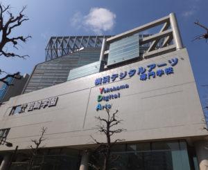 横浜デジタルアーツ専門学校は1989年に開校。横浜アリーナ隣にあり、港北警察署との距離も約300メートルと大変近い