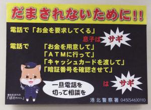 港北警察署のキャラクター「ぽのちゃん」も同校の生徒によるデザイン