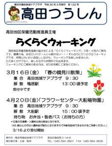 高田つうしん(2018年3月号・1面)~高田地区保健活動推進員主催「らくらくウォーキング」(3月16日・4月20日)