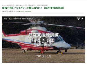 消防団のブログでは、岸根公園でのヘリコプター(航空支援隊訓練)の動画も掲載。各参加団体がブログを執筆することで、それぞれの団体の発信力を高めている