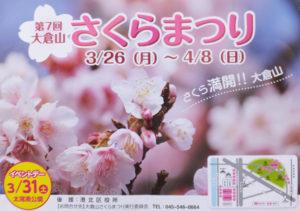 第7回大倉山さくらまつりのポスター。大倉山の街に掲示されている