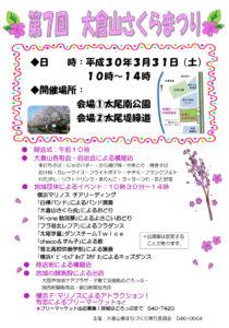 3月31日(土)に開催されるメインイベントのプログラム(港北区役所提供)