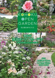 新横浜駅からもほど近い庭も公開されるなど「港北オープンガーデン」は区内全域に広がりつつある(同イベントのパンフレット)