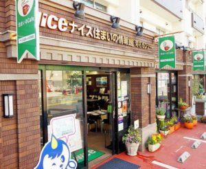 ナイス株式会社により設置される「住まいの情報館・住まいるCafe菊名」内の情報コーナーも毎年人気(同Twitterより)
