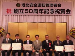 新横浜グレイスホテルで開催された記念祝賀会では、長年の功労に対し感謝状の授与も行われた。安齊博仁会長(中央)、小島伸治港北警察署長(右から3番目)と