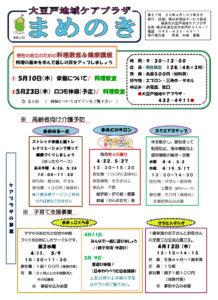 大豆戸地域ケアプラザ広報紙「まめのき」(2018年4~5月号・1面)~男性の自立のための料理教室&健康講座、ケアプラザの事業