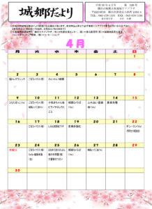 城郷だより(2018年4月号・1面)~城郷地区カレンダー(2018年4月)