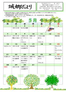 城郷だより(2018年5月号・1面)~城郷地区カレンダー(2018年5月)