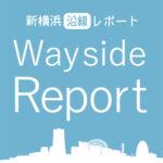 新横浜 沿線レポート