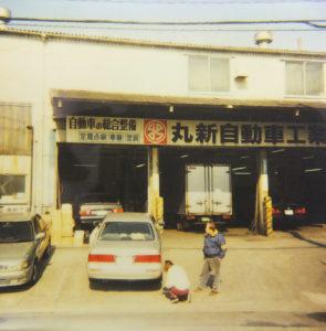 1966(昭和41)年に創業した丸新自動車工業。先代・丸山新一さんから事業を継承した(2000年頃、株式会社マルシンコマース提供)