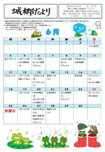 城郷だより(2018年6月号・1面)~城郷地区カレンダー(2018年6月)