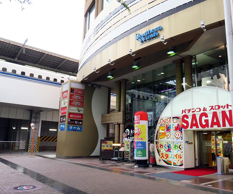 新横浜 サガン