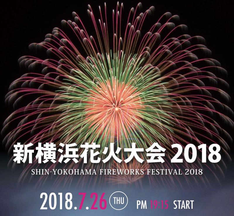 「新横浜花火大会」
