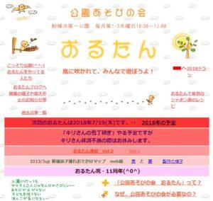 北海道・札幌での経緯を基に、新横浜第一公園(新横浜1)で活動するボランティア団体「公園遊びの会 おるたん」を2006年9月に立ち上げた(写真・リンクは同会サイト)
