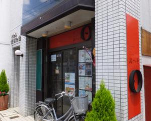大倉山駅から徒歩3分・エルム通りにある、大倉山の商店会・街のインフォメーション機能を備えた新しいコミュニティ拠点「大倉山おへそ」の設立にも参画している