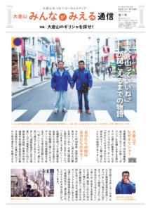大倉山をつなぐローカルメディアとして2017年2月に創刊された「大倉山みんながみえる通信」。同年11月までに第3号まで発行されている