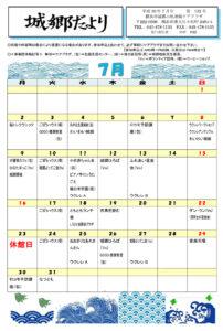 城郷だより(2018年7月号・1面)~城郷地区カレンダー(2018年7月)