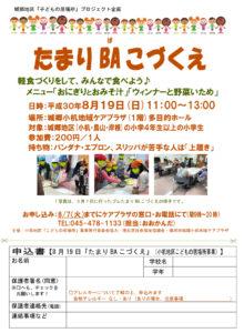 城郷地区「子どもの居場所」プロジェクトが本格始動。正式イベントとして初開催される「たまりBA(ば)こづくえ」の案内(PDFファイル=申込書あり)。今回は城郷地区の4年生以上の小学生が参加できる