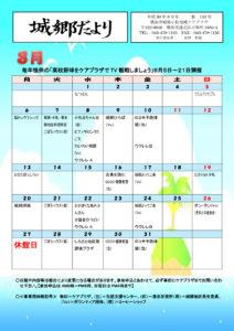 城郷だより(2018年8月号・1面)~城郷地区カレンダー(2018年8月)
