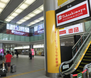 新たに新横浜駅ビル内の2店舗が提携先として加わった