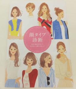 """一般社団法人日本顔タイプ診断協会(中央区銀座)が考案した「顔タイプ診断」。顔のタイプから「似合う服」のテイストを診断する""""日本初の資格""""として、ファッション界から注目されている(診断時に配布される案内より)"""