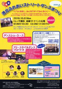 トレッサ横浜南棟で10月8日(月・祝)に行われる「港北ふれあいストリートダンスまつり2018」のチラシ(主催者提供)