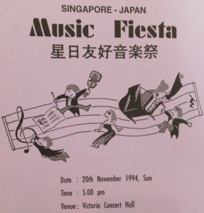 シンガポールと日本、両国の架け橋となる大型音楽祭を、由緒あるビクトリア・コンサート・ホールで開催した(鈴木美美子さん提供)