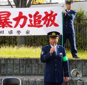 港北警察署の小島伸治(しんじ)署長は、「暴力団や反社会的勢力が邪魔をしていては、街を盛り上げることができない」と、警察・行政・市民らが一致団結しての暴力団撲滅を呼び掛けた