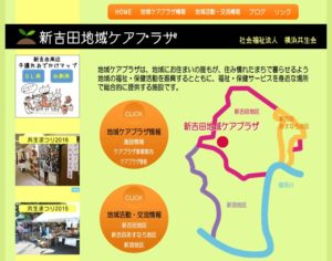 新吉田地域ケアプラザの公式サイト(リンクも)。1995年4月から開設され、20年以上の歴史を積み重ねてきた