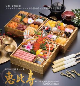 平成最後の年越しを彩る新横浜グレイスホテルのおせち料理は4種類。伝統や豪華絢爛(けんらん)を重んじ、シェフが自信を持ってお届けするという三段重「恵比寿」(同ホテルのサイトより)