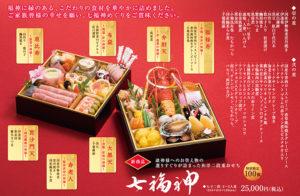 """新商品の「七福神」は、""""歳神様へのお供え物の選りすぐりを詰めこんだ""""和洋二段重おせち。特別限定100個の発売を予定(同ホテルのサイトより)"""