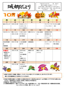 城郷だより(2018年10月号・1面)~城郷地区カレンダー(2018年10月)、クレヨンセット寄付の御礼