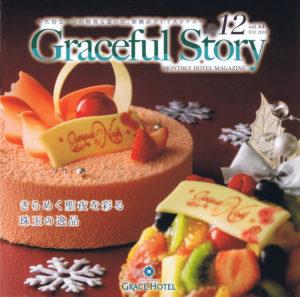 12月の広報誌「新横浜グレイスホテル~Graceful Story」の表紙にも採用された「きらめく聖夜を彩る珠玉の逸品」クリスマスケーキ。新作の「ベルフルール」と、人気の「タルト・オ・フリュイ」が紙面を彩る