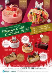 """素材の良さを活かした""""大人の味わい""""をコンセプトに、パティシエのこだわりが凝縮されたクリスマスケーキに仕上げているとのこと(新横浜グレイスホテルのサイトより)"""