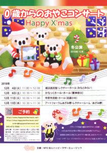 音楽家と保育士が考えた、親子で一緒に楽しめる「0歳からのおやこコンサート」の案内チラシ。コンサートを企画・運営するハッピーマザーミュージック。クリスマス公演は、かなっくホール(東神奈川)や横浜美術館(みなとみらい)など計4会場で開催予定