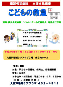 横浜労災病院 出張市民講座「こどもの救急」(11月11日)~大豆戸地域ケアプラザ2階 多目的ホールで開催(入場無料、定員50名、要事前予約)