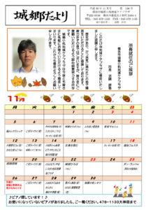 城郷だより(2018年11月号・1面)~城郷地区カレンダー(2018年11月)、所長就任のご挨拶、ピアノ探しています♪