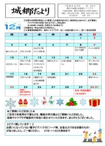 城郷だより(2018年12月号・1面)~城郷地区カレンダー(2018年12月)、ご寄附いただきました、ピアノ探しています♪