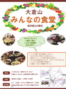 「港北区に子ども食堂を作る会」が主催する「大倉山みんなの食堂」は、子どもだけでなく、世代を越えた地域の人が参加することができる