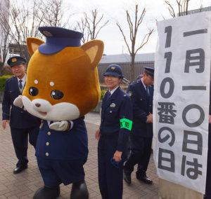 1月10日は「110番の日」。港北警察署員や、同署キャラクター「ぽのちゃん」らが、緊急時に通報するための電話番号としての「110番」の適正利用を呼び掛けた